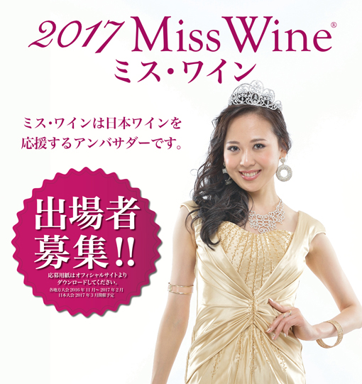 2017misswine_top