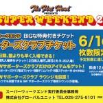 サポーターズクラブチケット 本日6月1日(水)より発売!