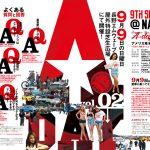 屋外芝生広場特別展示スペースにて「A-DAY」開催!