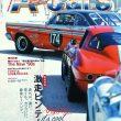 A-cars 11月号