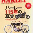 CLUB HARLEY 11月号